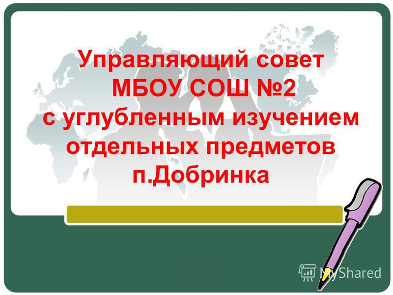 Управляющий совет МБОУ СОШ 2 с углубленным изучением отдельных предметов п.Добринка