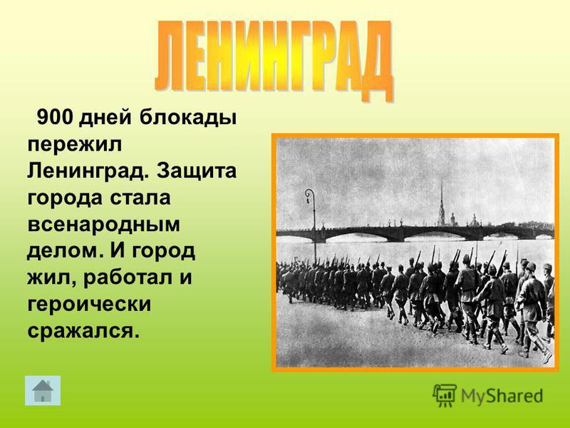 900 дней блокады пережил Ленинград. Защита города стала всенародным делом. И город жил, работал и героически сражался.