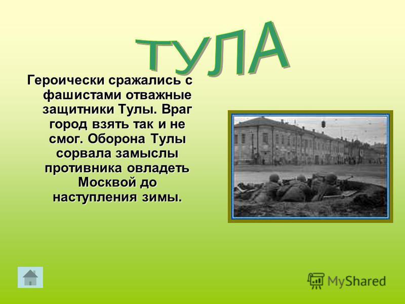 Героически сражались с фашистами отважные защитники Тулы. Враг город взять так и не смог. Оборона Тулы сорвала замыслы противника овладеть Москвой до наступления зимы.