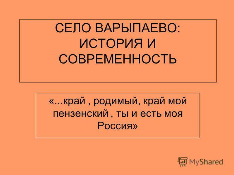 пензенского 8 белорыбкин решебник края история класс