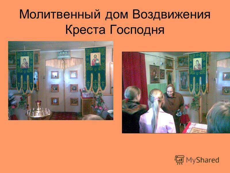 Молитвенный дом Воздвижения Креста Господня