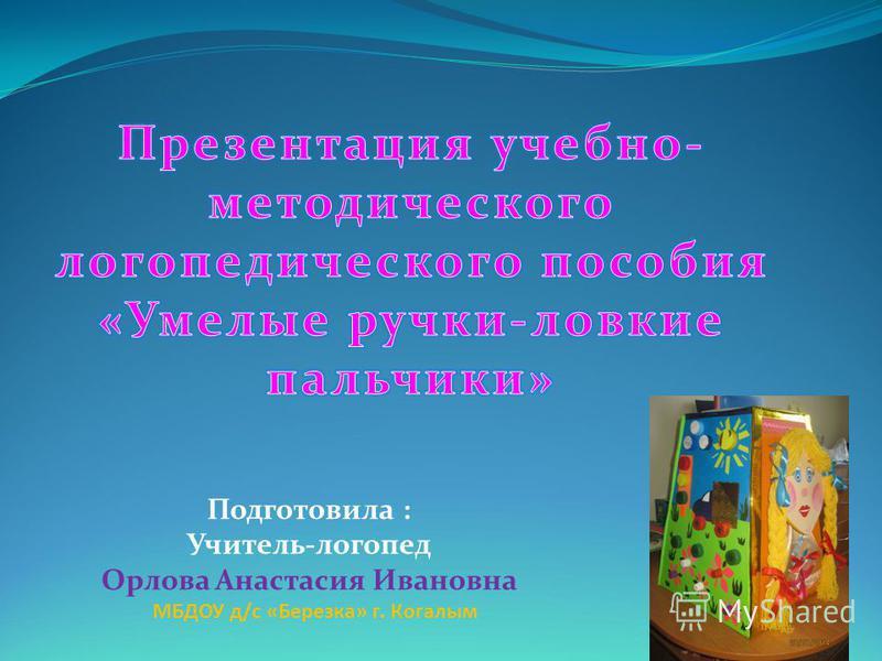 МБДОУ д/с «Березка» г. Когалым Подготовила : Учитель-логопед Орлова Анастасия Ивановна