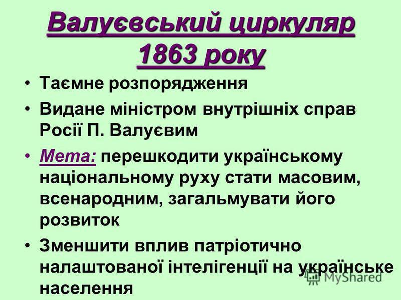 Картинки по запросу валуєвський циркуляр