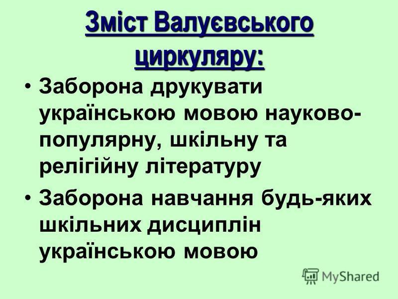 Зміст Валуєвського циркуляру: Заборона друкувати українською мовою науково- популярну, шкільну та релігійну літературу Заборона навчання будь-яких шкільних дисциплін українською мовою
