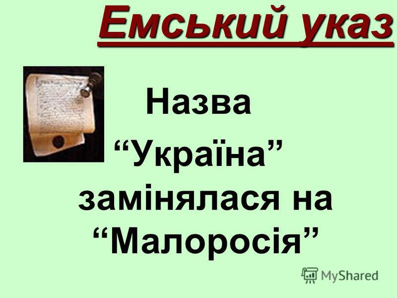 Емський указ Назва Україна замінялася на Малоросія