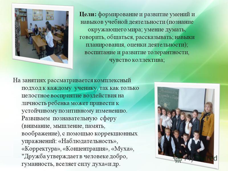 Цели: формирование и развитие умений и навыков учебной деятельности (познание окружающего мира; умение думать, говорить, общаться, рассказывать; навыки планирования, оценки деятельности); воспитание и развитие толерантности, чувство коллектива; На за