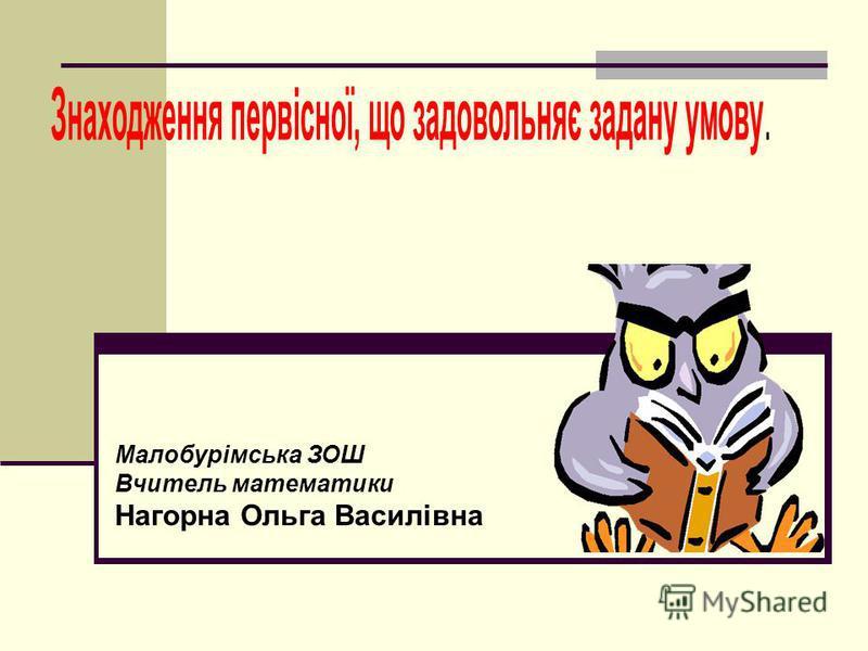Малобурімська ЗОШ Вчитель математики Нагорна Ольга Василівна