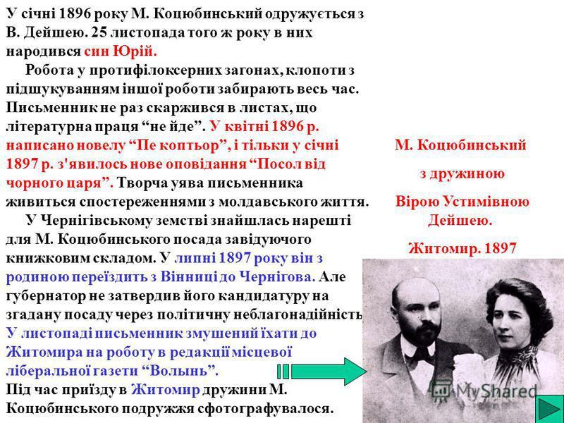 У січні 1896 року М. Коцюбинський одружується з В. Дейшею. 25 листопада того ж року в них народився син Юрій. Робота у протифілоксерних загонах, клопоти з підшукуванням іншої роботи забирають весь час. Письменник не раз скаржився в листах, що літерат