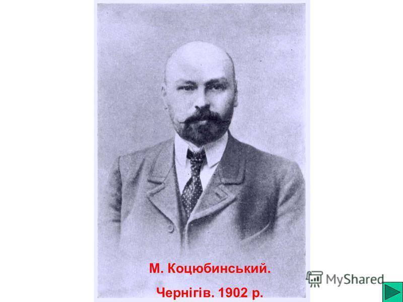 М. Коцюбинський. Чернігів. 1902 р.