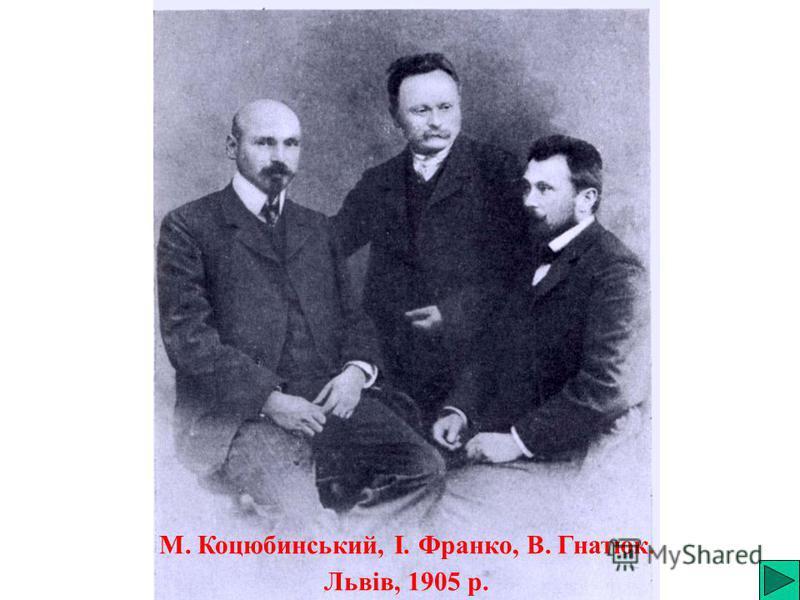 М. Коцюбинський, І. Франко, В. Гнатюк. Львів, 1905 р.
