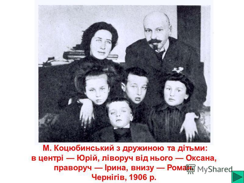 М. Коцюбинський з дружиною та дітьми: в центрі Юрій, ліворуч від нього Оксана, праворуч Ірина, внизу Роман. Чернігів, 1906 р.