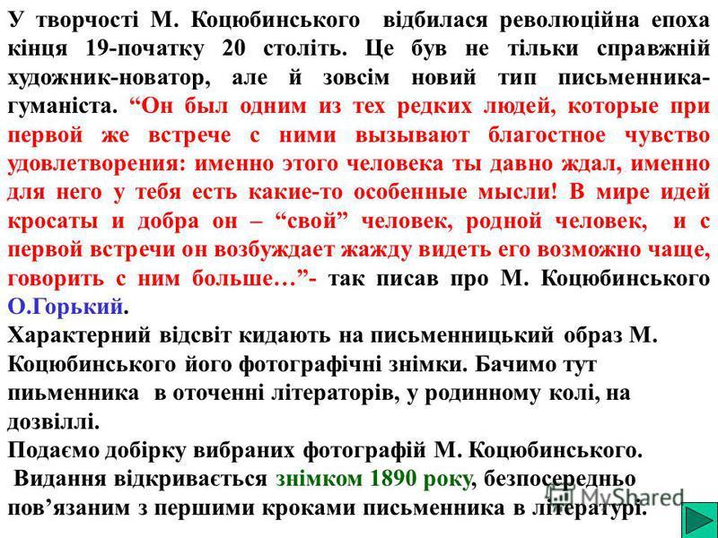 У творчості М. Коцюбинського відбилася революційна епоха кінця 19-початку 20 століть. Це був не тільки справжній художник-новатор, але й зовсім новий тип письменника- гуманіста. Он был одним из тех редких людей, которые при первой же встрече с ними в