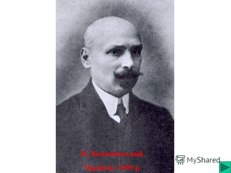 М. Коцюбинський. Чернігів. 1909 р.
