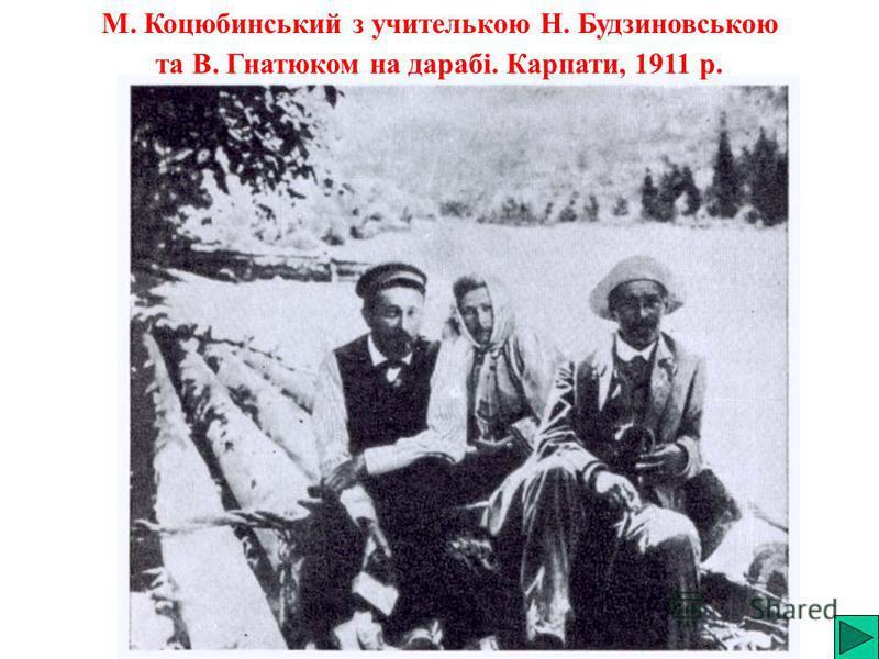 М. Коцюбинський з учителькою Н. Будзиновською та В. Гнатюком на дарабі. Карпати, 1911 р.