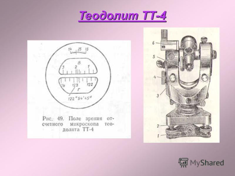 Теодолит ТТ-4