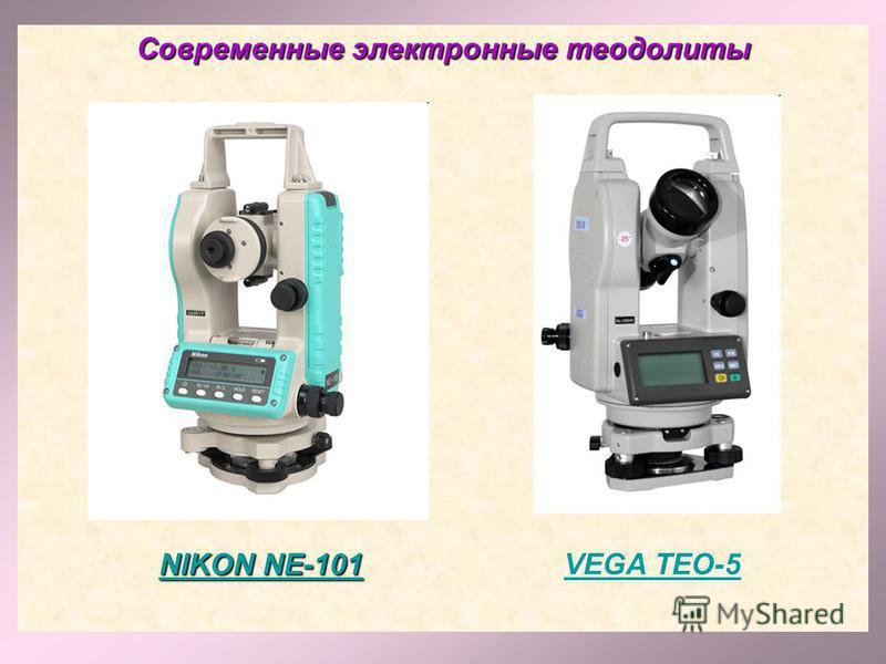 Современные электронные теодолиты NIKON NE-101 NIKON NE-101 VEGA TEO-5 VEGA TEO-5