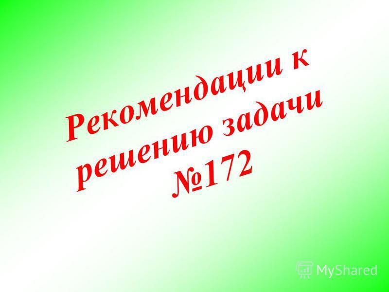 Р е к о м е н д а ц и и к р е ш е н и ю з а д а ч и 1 7 2