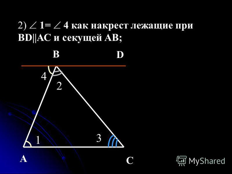 2) 1= 4 как накрест лежащие при BD||АС и секущей АВ; 2 4 1 3 A B D C