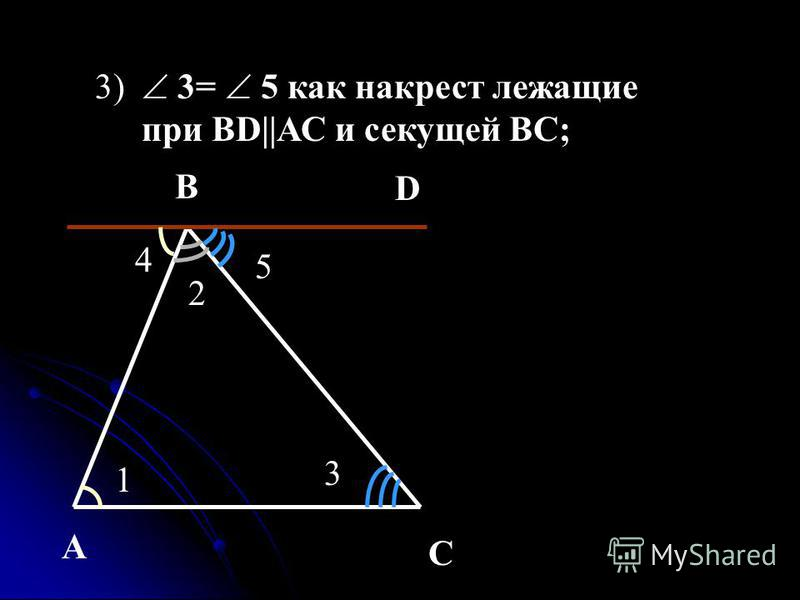 3) 3= 5 как накрест лежащие при BD||АС и секущей ВС; 2 4 5 1 3 A B D C
