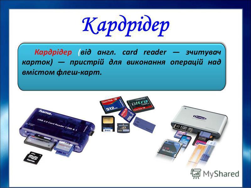 Кардрідер Кардрідер (від англ. card reader зчитувач карток) пристрій для виконання операцій над вмістом флеш-карт.