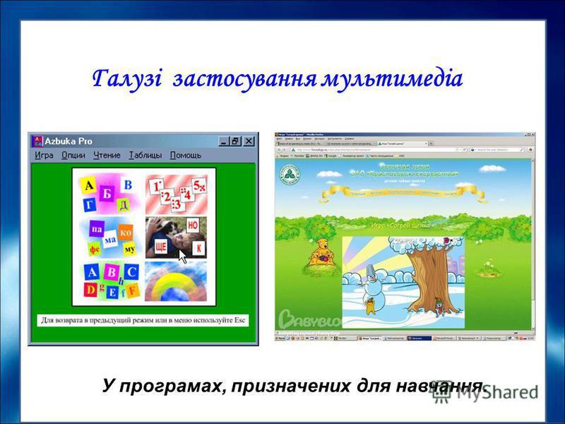 Галузі застосування мультимедіа У програмах, призначених для навчання.