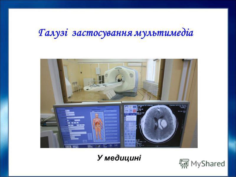 Галузі застосування мультимедіа У медицині