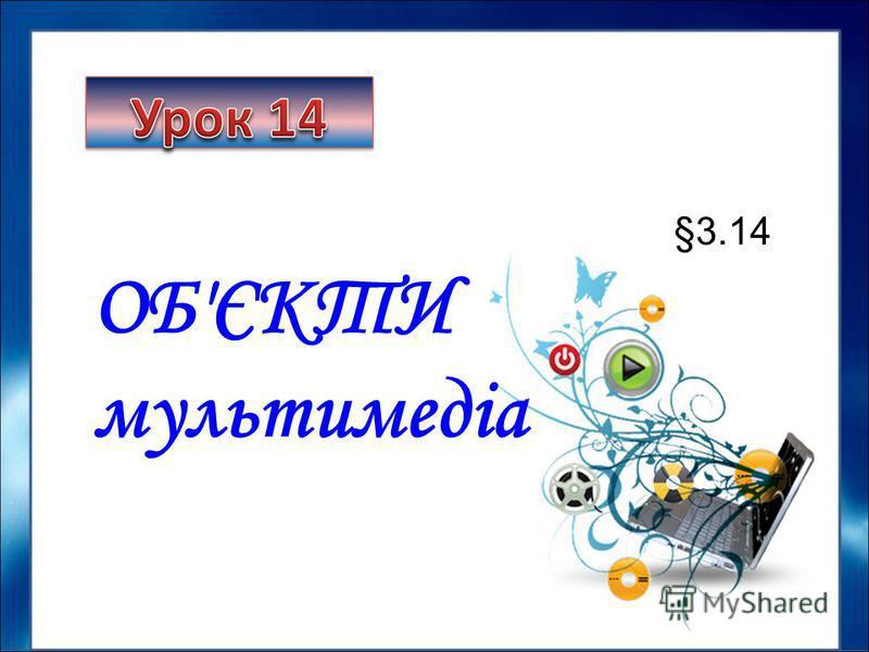 ОБ'ЄКТИ мультимедіа §3.14