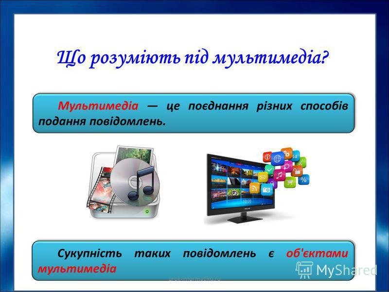 Що розуміють під мультимедіа? Мультимедіа це поєднання різних способів подання повідомлень. Сукупність таких повідомлень є об'єктами мультимедіа urok-informatiku.ru