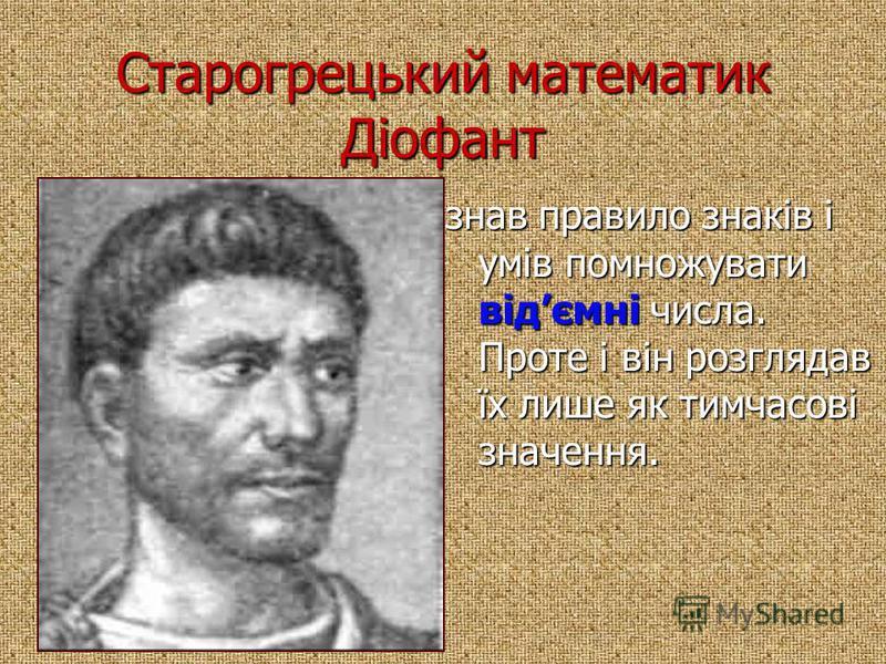 Старогрецький математик Діофант знав правило знаків і умів помножувати відємні числа. Проте і він розглядав їх лише як тимчасові значення.
