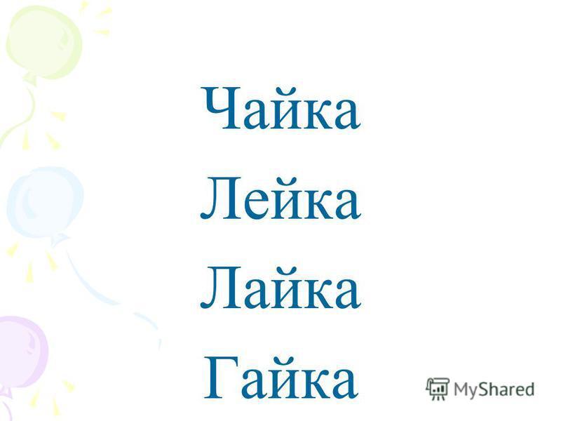 Чайка Лейка Лайка Гайка