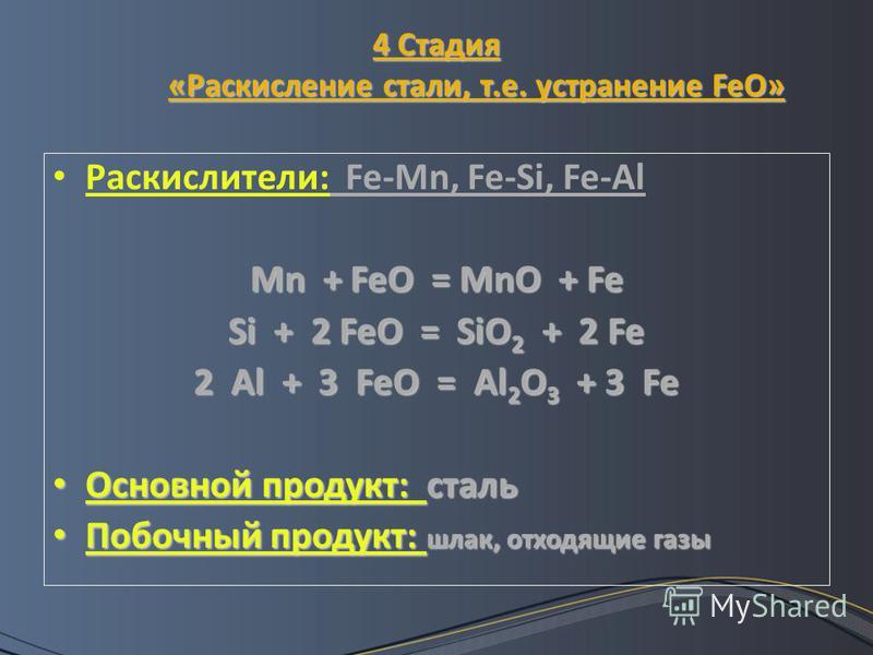 4 Стадия «Раскисление стали, т.е. устранение FeO» Раскислители: Fe-Mn, Fe-Si, Fe-Al Mn + FeO = MnO + Fe Si + 2 FeO = SiO 2 + 2 Fe 2 Al + 3 FeO = Al 2 O 3 + 3 Fe Основной продукт: сталь Основной продукт: сталь Побочный продукт: шлак, отходящие газы По