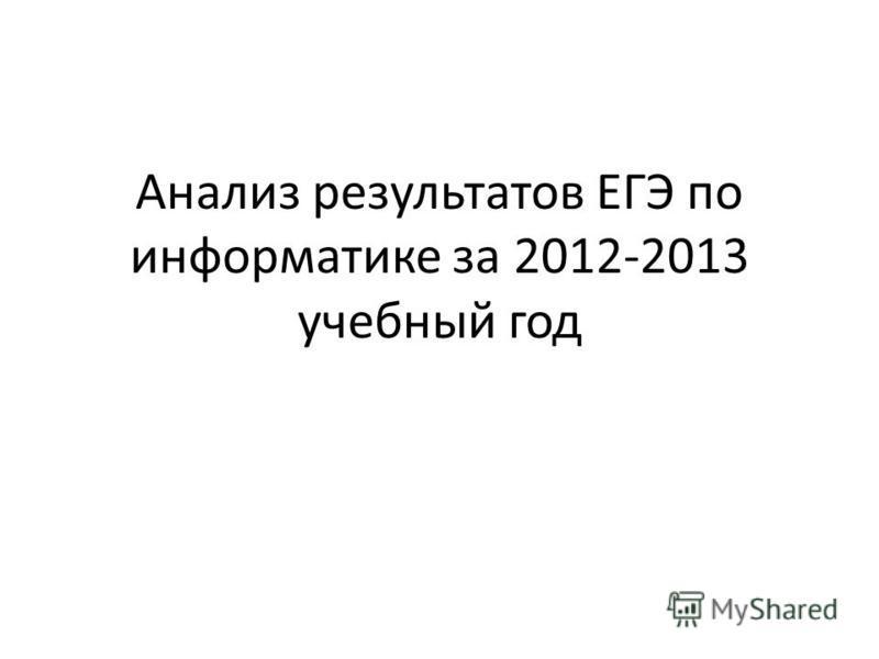 Анализ результатов ЕГЭ по информатике за 2012-2013 учебный год