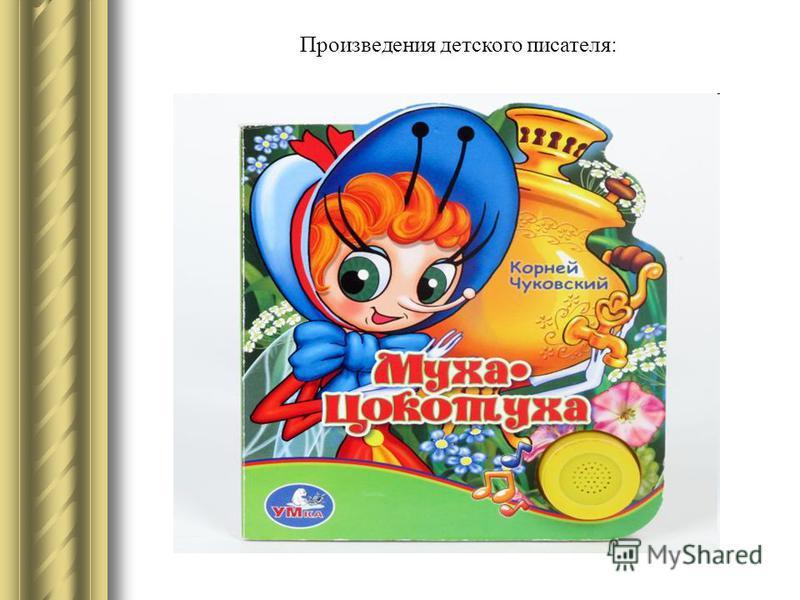 Произведения детского писателя: