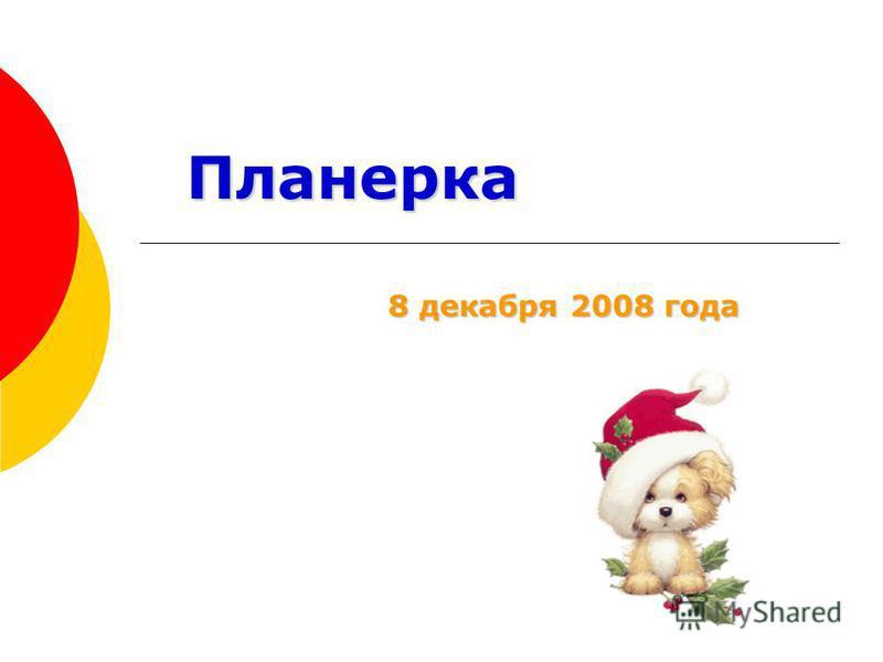 Планерка 8 декабря 2008 года