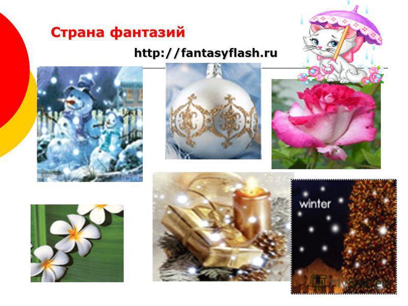 Страна фантазий http://fantasyflash.ru http://fantasyflash.ru