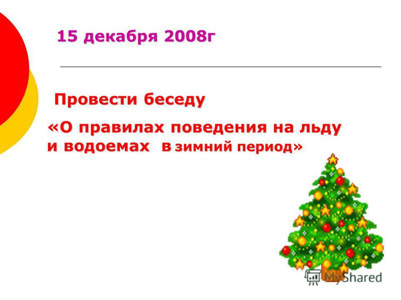 15 декабря 2008 г Провести беседу «О правилах поведения на льду и водоемах в зимний период»