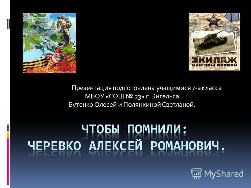 Презентация подготовлена учащимися 7-а класса МБОУ «СОШ 23» г. Энгельса Бутенко Олесей и Полянкиной Светланой.