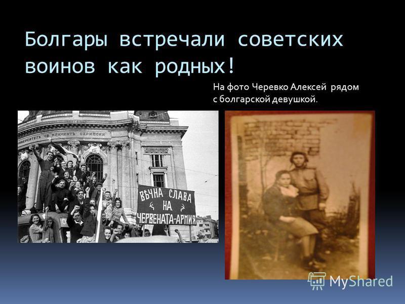 Болгары встречали советских воинов как родных! На фото Черевко Алексей рядом с болгарской девушкой.