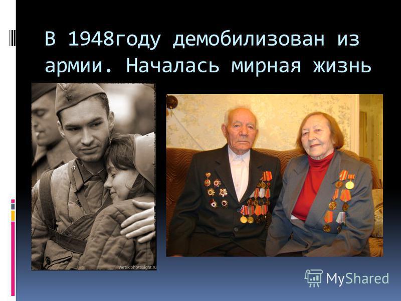 В 1948 году демобилизован из армии. Началась мирная жизнь