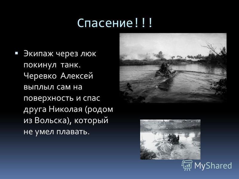 Спасение!!! Экипаж через люк покинул танк. Черевко Алексей выплыл сам на поверхность и спас друга Николая (родом из Вольска), который не умел плавать.