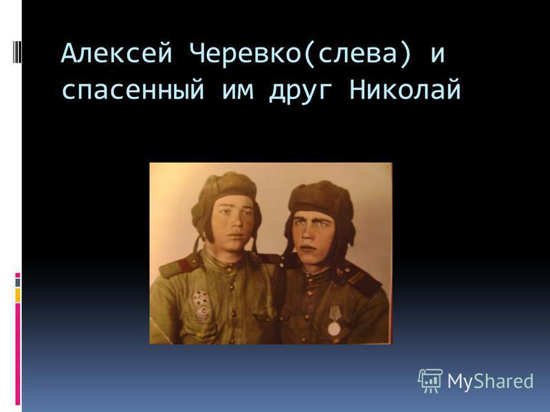 Алексей Черевко(слева) и спасенный им друг Николай