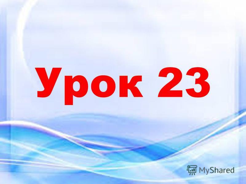 Урок 23