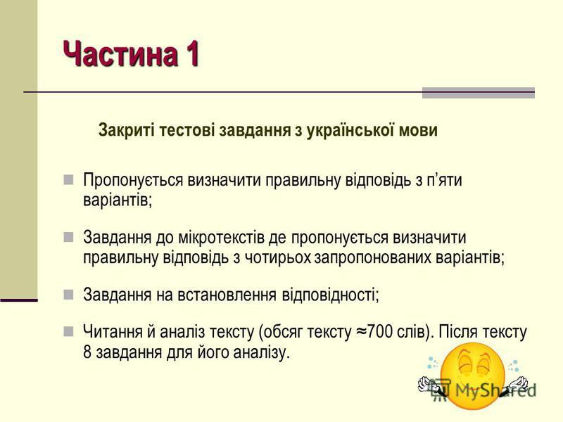 Частина 1 Закриті тестові завдання з української мови Пропонується визначити правильну відповідь з пяти варіантів; Завдання до мікротекстів де пропонується визначити правильну відповідь з чотирьох запропонованих варіантів; Завдання на встановлення ві