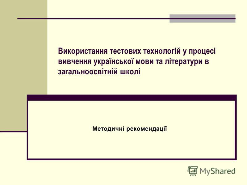 Використання тестових технологій у процесі вивчення української мови та літератури в загальноосвітній школі Методичні рекомендації