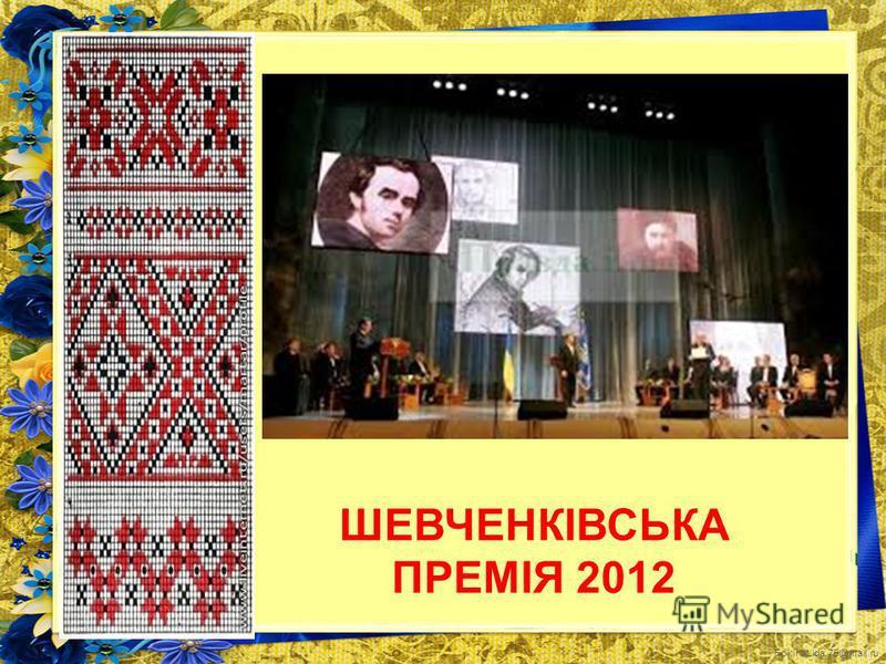 FokinaLida.75@mail.ru ШЕВЧЕНКІВСЬКА ПРЕМІЯ 2012