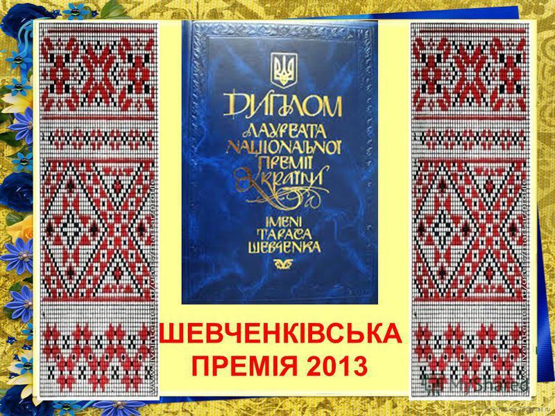 ШЕВЧЕНКІВСЬКА ПРЕМІЯ 2013