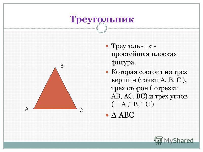 Треугольник Треугольник - простейшая плоская фигура. Которая состоит из трех вершин (точки А, В, С ), трех сторон ( отрезки АВ, АС, ВС) и трех углов ( ۦ А,ۦ В, ۦ С ) АВС В А С