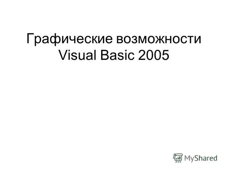 Графические возможности Visual Basic 2005