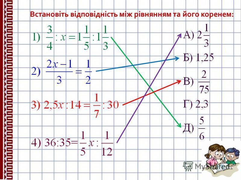 Встановіть відповідність між рівнянням та його коренем: