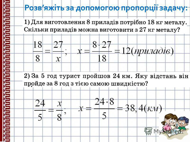 Розвяжіть за допомогою пропорції задачу: